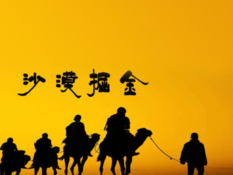 连云港沙漠掘金